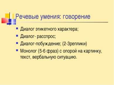 Речевые умения: говорение Диалог этикетного характера; Диалог- расспрос; Диал...
