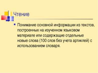 Чтение Понимание основной информации из текстов, построенных на изученном язы...