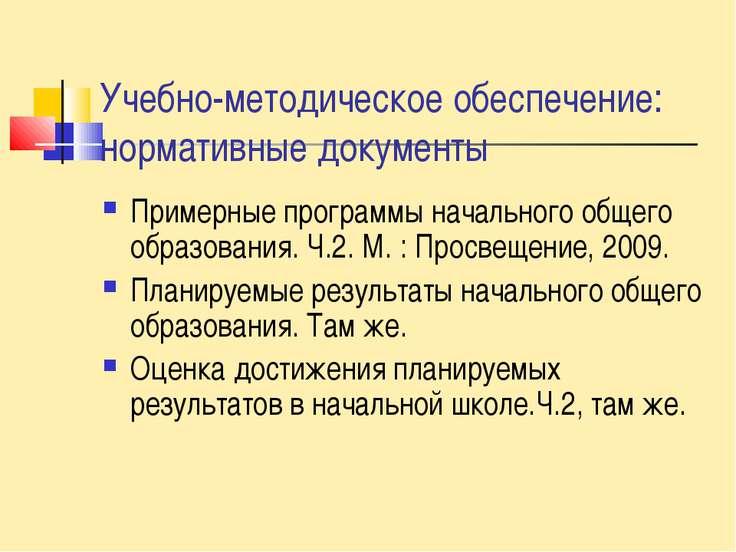 Учебно-методическое обеспечение: нормативные документы Примерные программы на...