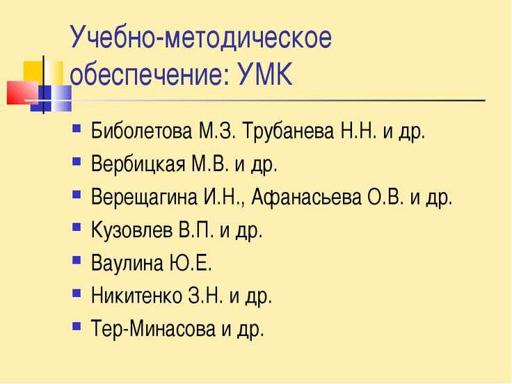 Учебно-методическое обеспечение: УМК Биболетова М.З. Трубанева Н.Н. и др. Вер...