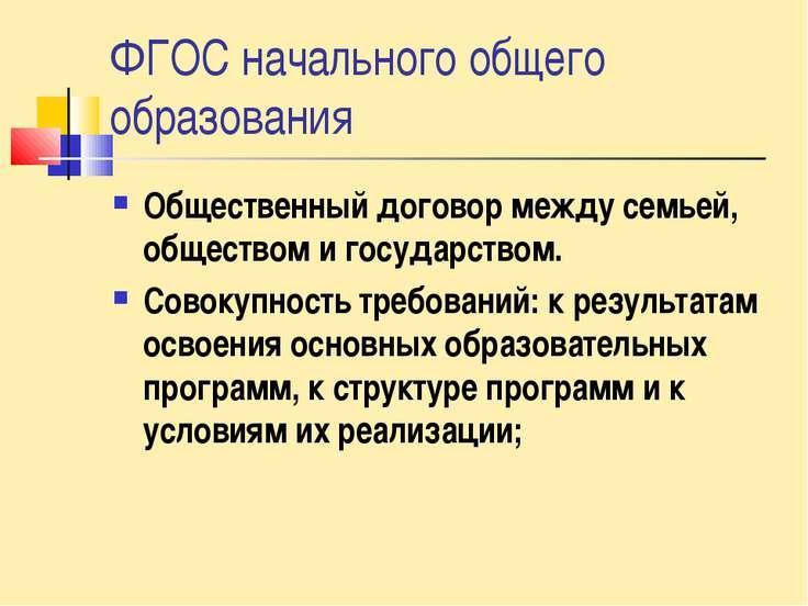 ФГОС начального общего образования Общественный договор между семьей, обществ...