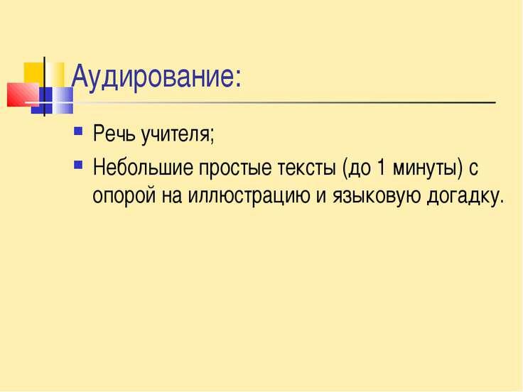 Аудирование: Речь учителя; Небольшие простые тексты (до 1 минуты) с опорой на...