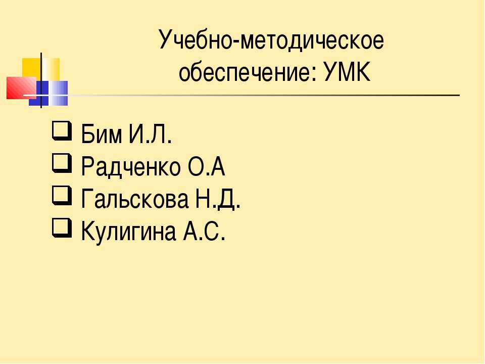 Бим И.Л. Радченко О.А Гальскова Н.Д. Кулигина А.С. Учебно-методическое обеспе...