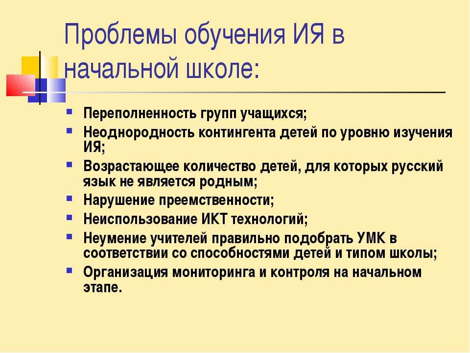 Проблемы обучения ИЯ в начальной школе: Переполненность групп учащихся; Неодн...