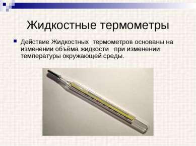 Жидкостные термометры Действие Жидкостных термометров основаны на изменении о...