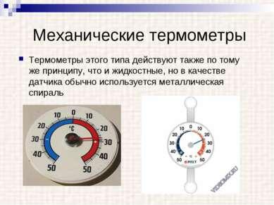 Механические термометры Термометры этого типа действуют также по тому же прин...
