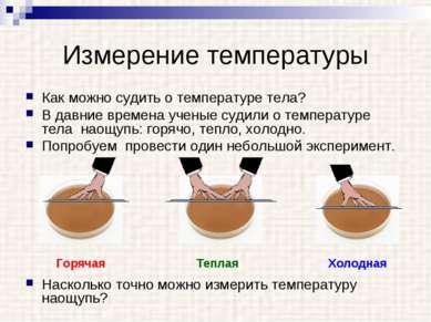 Измерение температуры Как можно судить о температуре тела? В давние времена у...