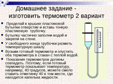 Домашнее задание - изготовить термометр 2 вариант Проделай в крышке пластиков...