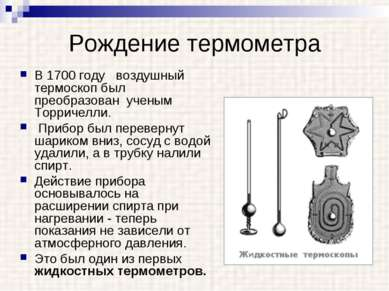 Рождение термометра В 1700 году воздушный термоскоп был преобразован ученым Т...