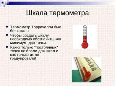 Шкала термометра Термометр Торричелли был без шкалы Чтобы создать шкалу необх...
