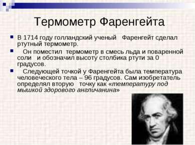 Термометр Фаренгейта В 1714 году голландский ученый Фаренгейт сделал ртутный ...