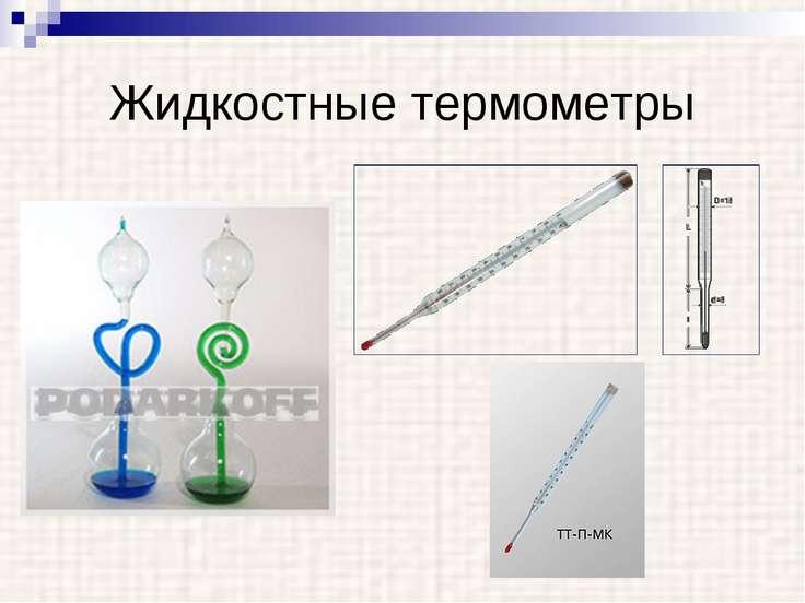 Жидкостные термометры