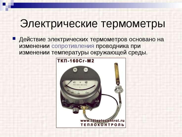 Электрические термометры Действие электрических термометров основано на измен...