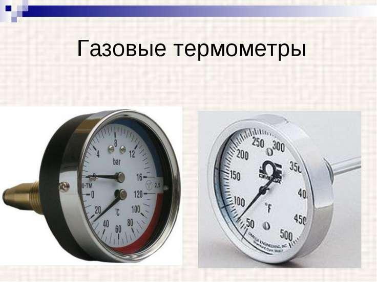 Газовые термометры