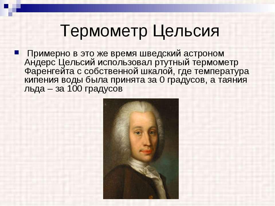 Термометр Цельсия Примерно в это же время шведский астроном Андерс Цельсий ис...