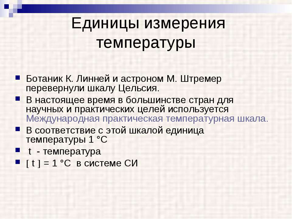 Единицы измерения температуры Ботаник К. Линней и астроном М. Штремер перевер...