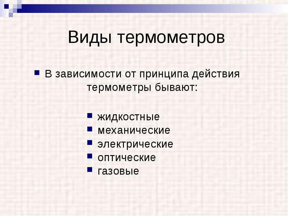 Виды термометров В зависимости от принципа действия термометры бывают: жидкос...