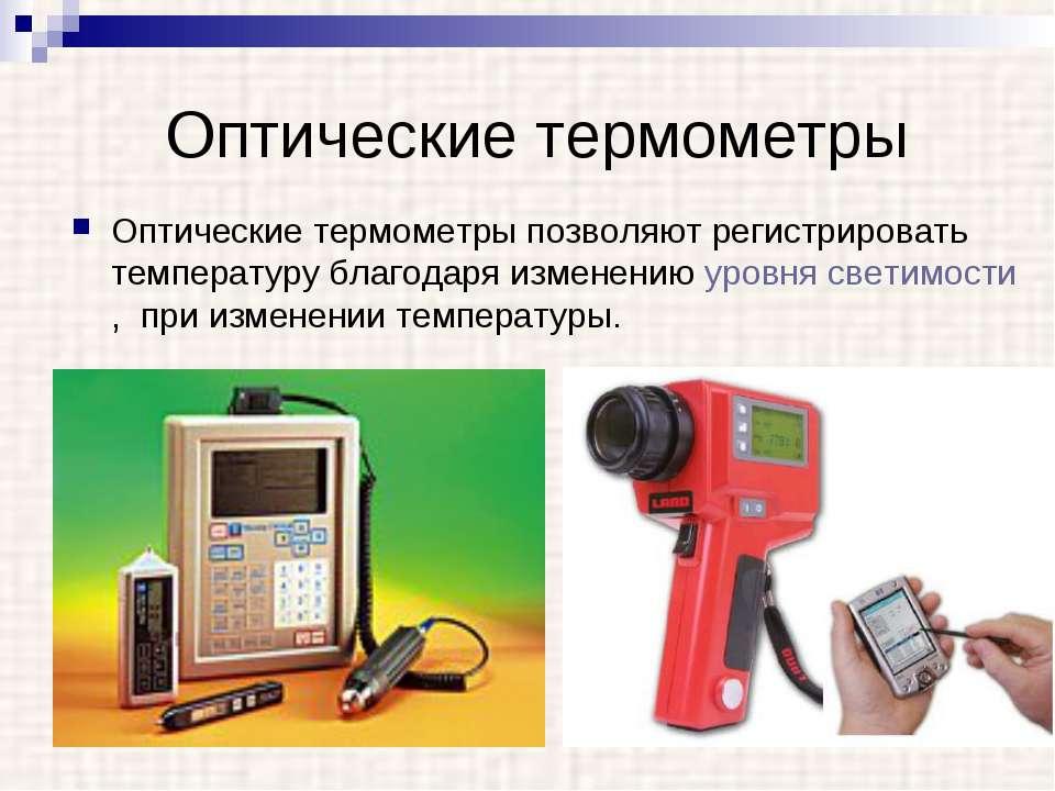 Оптические термометры Оптические термометры позволяют регистрировать температ...