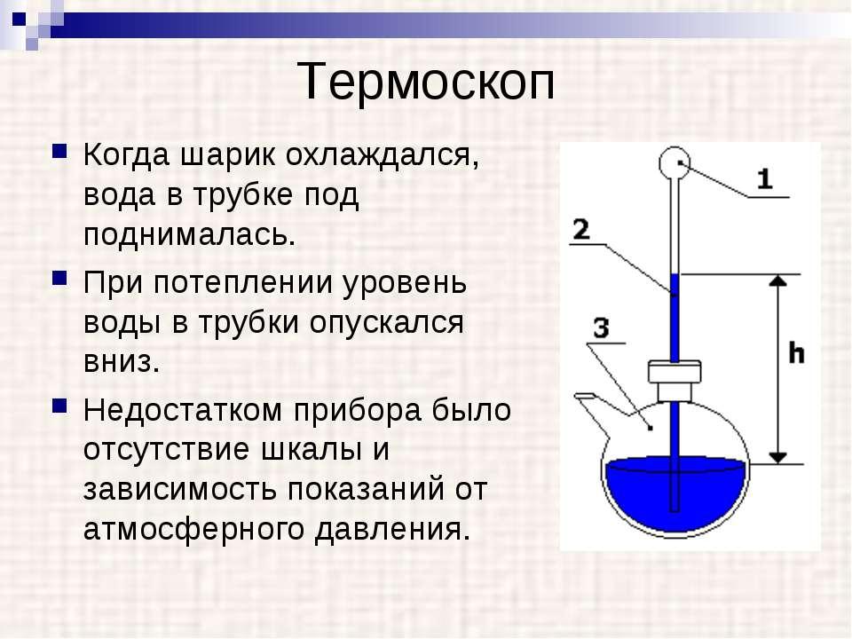 Термоскоп Когда шарик охлаждался, вода в трубке под поднималась. При потеплен...