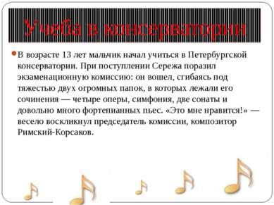 Учеба в консерватории В возрасте 13 лет мальчик начал учиться в Петербургской...