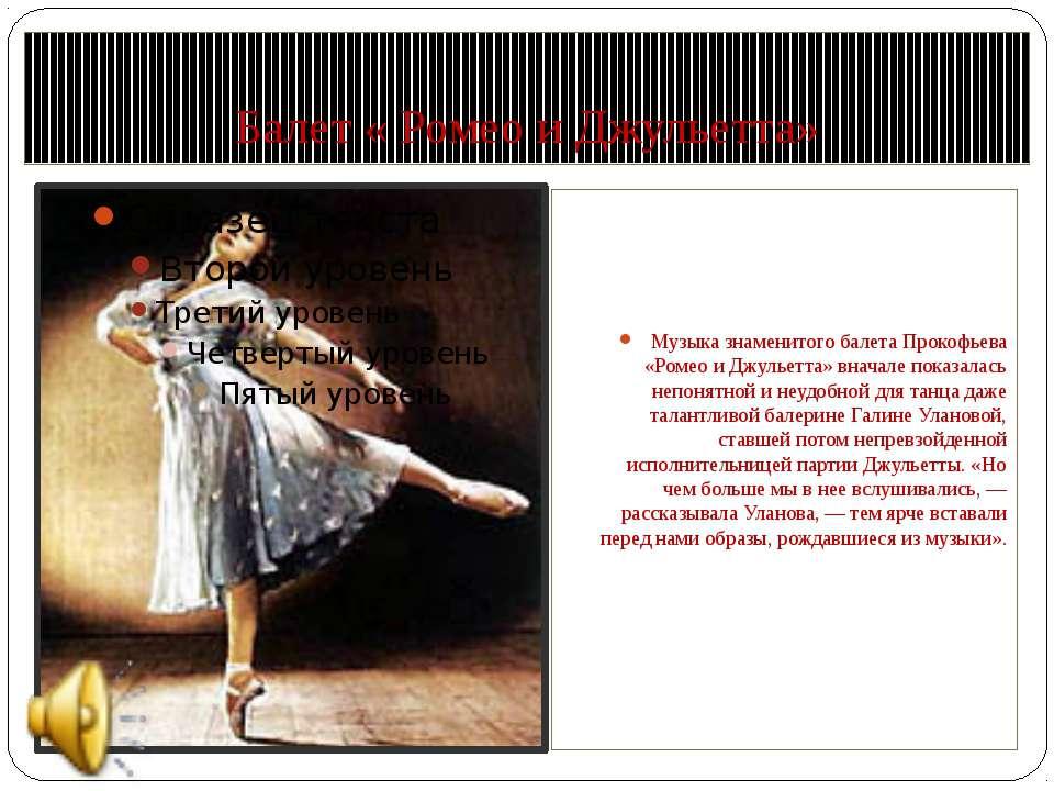 Балет « Ромео и Джульетта» Музыка знаменитого балета Прокофьева «Ромео и Джул...