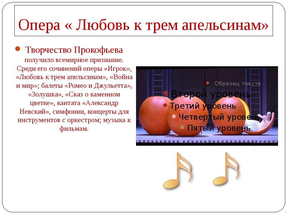Опера « Любовь к трем апельсинам» Творчество Прокофьева получило всемирное пр...
