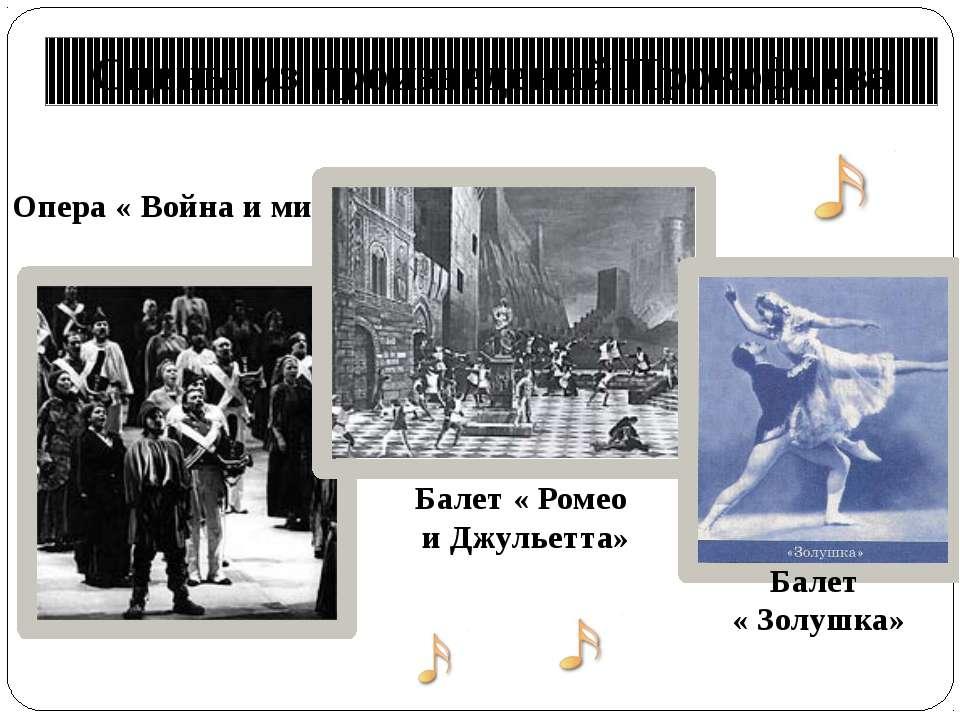 Сцены из произведений Прокофьева Опера « Война и мир» Балет « Ромео и Джульет...