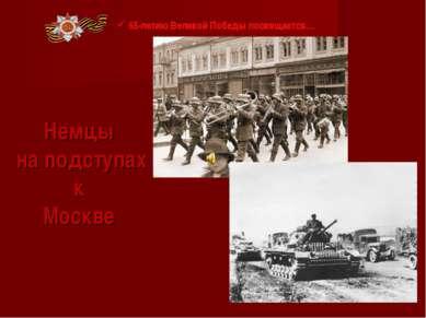 Немцы на подступах к Москве 65-летию Великой Победы посвящается…