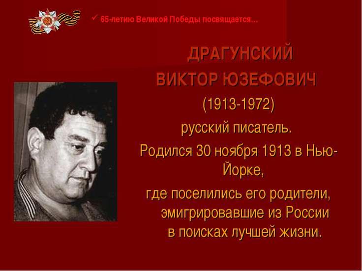 ДРАГУНСКИЙ ВИКТОР ЮЗЕФОВИЧ (1913-1972) русский писатель. Родился 30ноября 19...