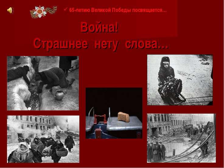 Война! Страшнее нету слова… 65-летию Великой Победы посвящается…