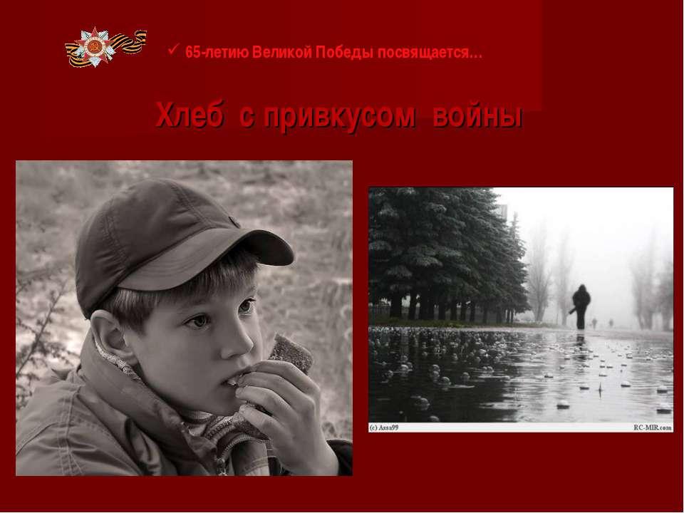 Хлеб с привкусом войны 65-летию Великой Победы посвящается…