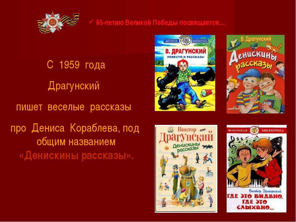 С 1959 года Драгунский пишет веселые рассказы про Дениса Кораблева, под общим...