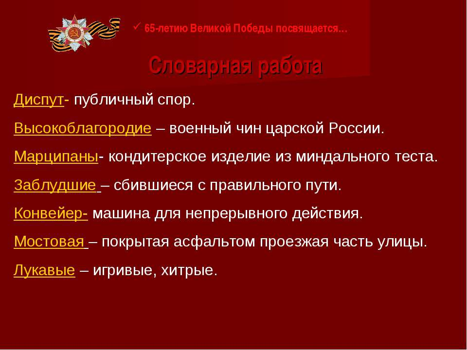 Словарная работа 65-летию Великой Победы посвящается… Диспут- публичный спор....