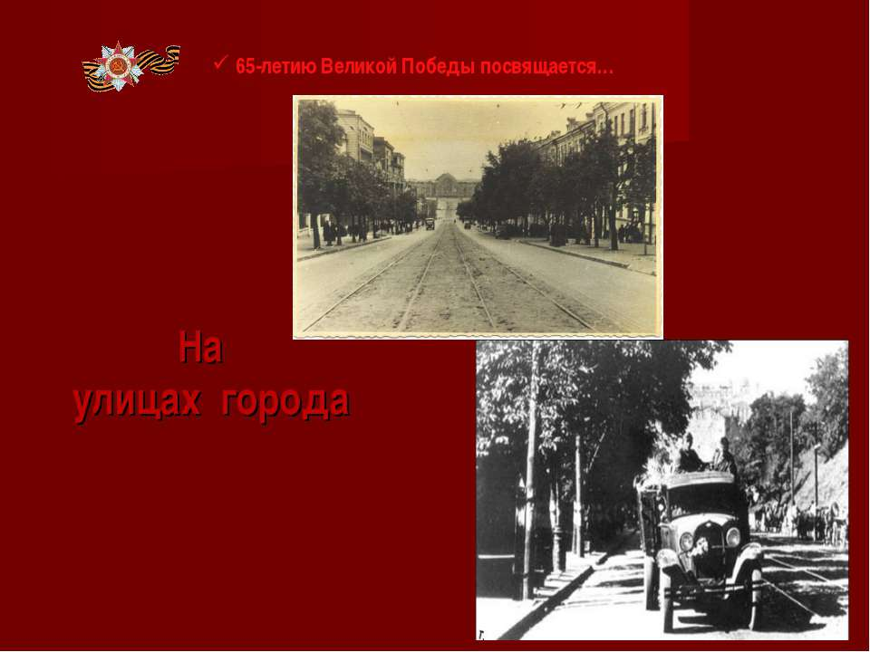 На улицах города 65-летию Великой Победы посвящается…