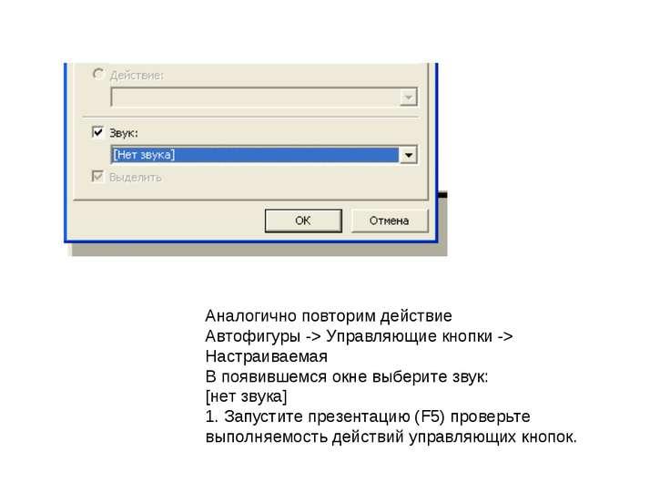 Аналогично повторим действие Автофигуры -> Управляющие кнопки -> Настраиваема...