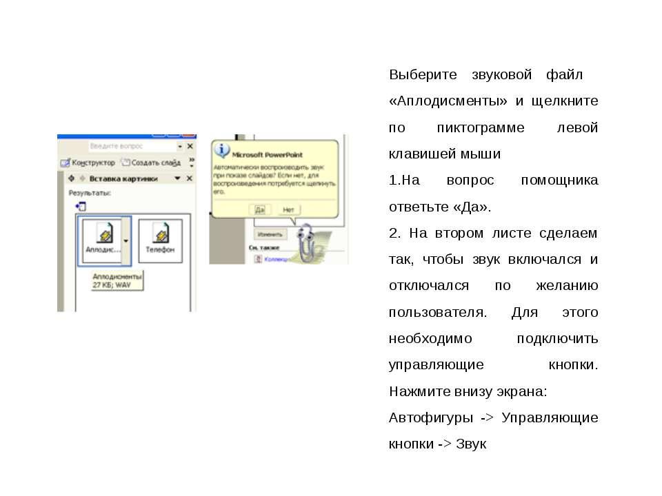 Выберите звуковой файл «Аплодисменты» и щелкните по пиктограмме левой клавише...