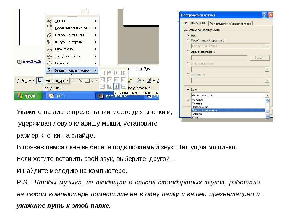 Укажите на листе презентации место для кнопки и, удерживая левую клавишу мыши...