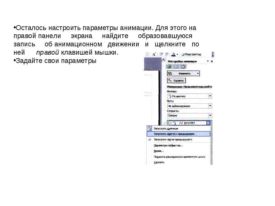 Осталось настроить параметры анимации. Для этого на правой панели экрана найд...
