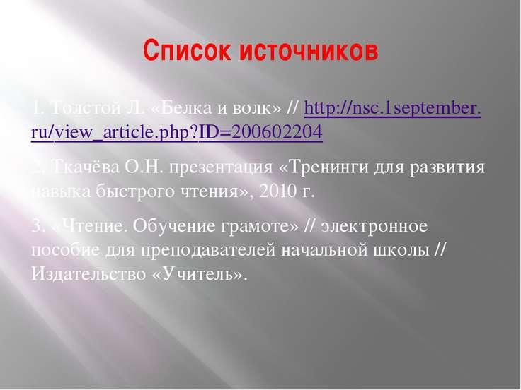 Список источников 1. Толстой Л. «Белка и волк» // http://nsc.1september.ru/vi...