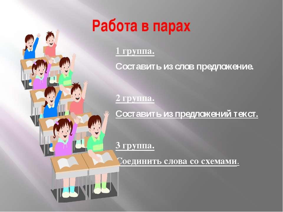 Работа в парах 1 группа. Составить из слов предложение. 2 группа. Составить и...