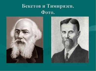 Бекетов и Тимирязев. Фото.