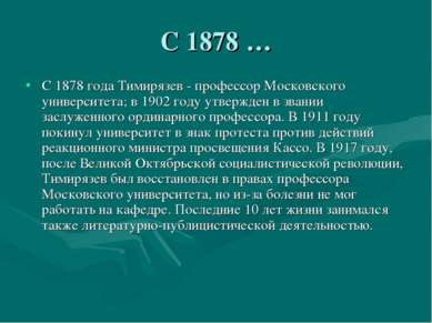 С 1878 … С 1878 года Тимирязев - профессор Московского университета; в 1902 г...
