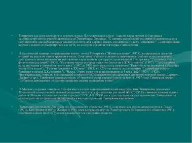 Тимирязев как популяризатор и историк науки. Популяризация науки - одна из ха...
