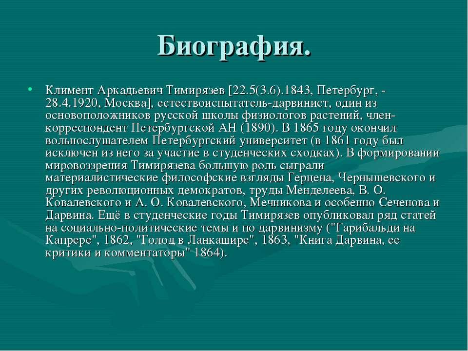 Биография. Климент Аркадьевич Тимирязев [22.5(3.6).1843, Петербург, - 28.4.19...