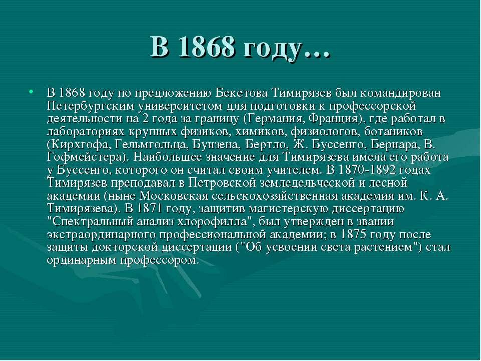 В 1868 году… В 1868 году по предложению Бекетова Тимирязев был командирован П...