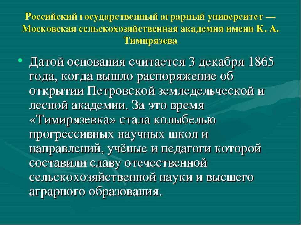 Российский государственный аграрный университет — Московская сельскохозяйстве...