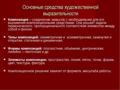 Основные средства художественной выразительности Композиция – соединение замы...