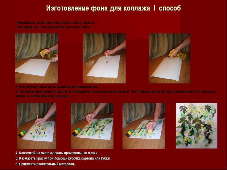 Изготовление фона для коллажа I способ 4. Кисточкой на листе сделать произвол...