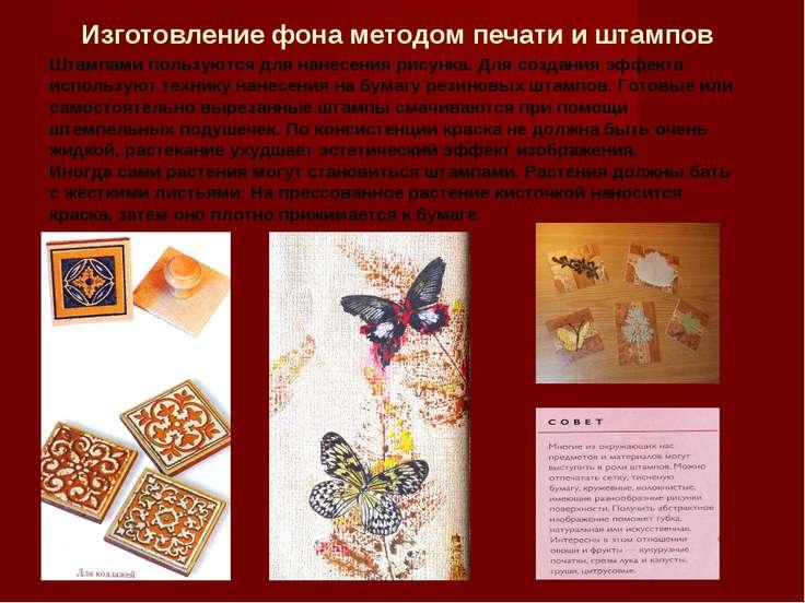 Изготовление фона методом печати и штампов Штампами пользуются для нанесения ...