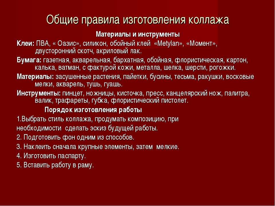 Общие правила изготовления коллажа Материалы и инструменты Клеи: ПВА, « Оазис...